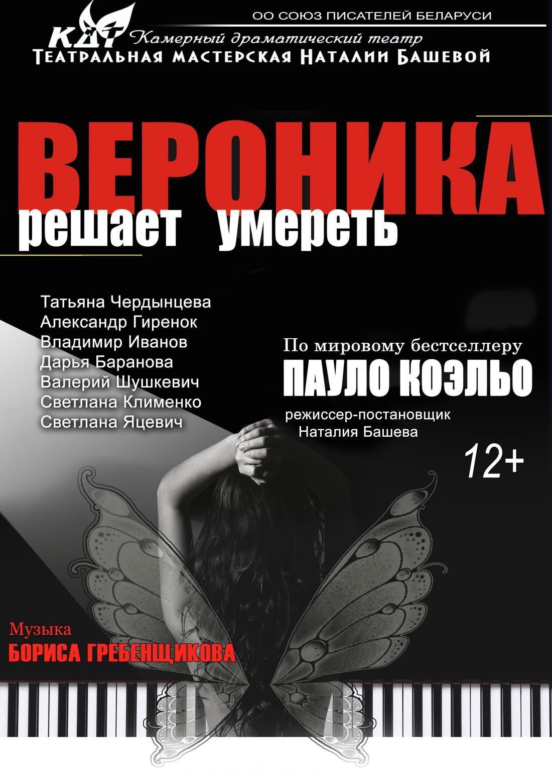 """24 мая cпектакль """"Вероника решает умереть"""", два билета по цене одного от 12 руб."""