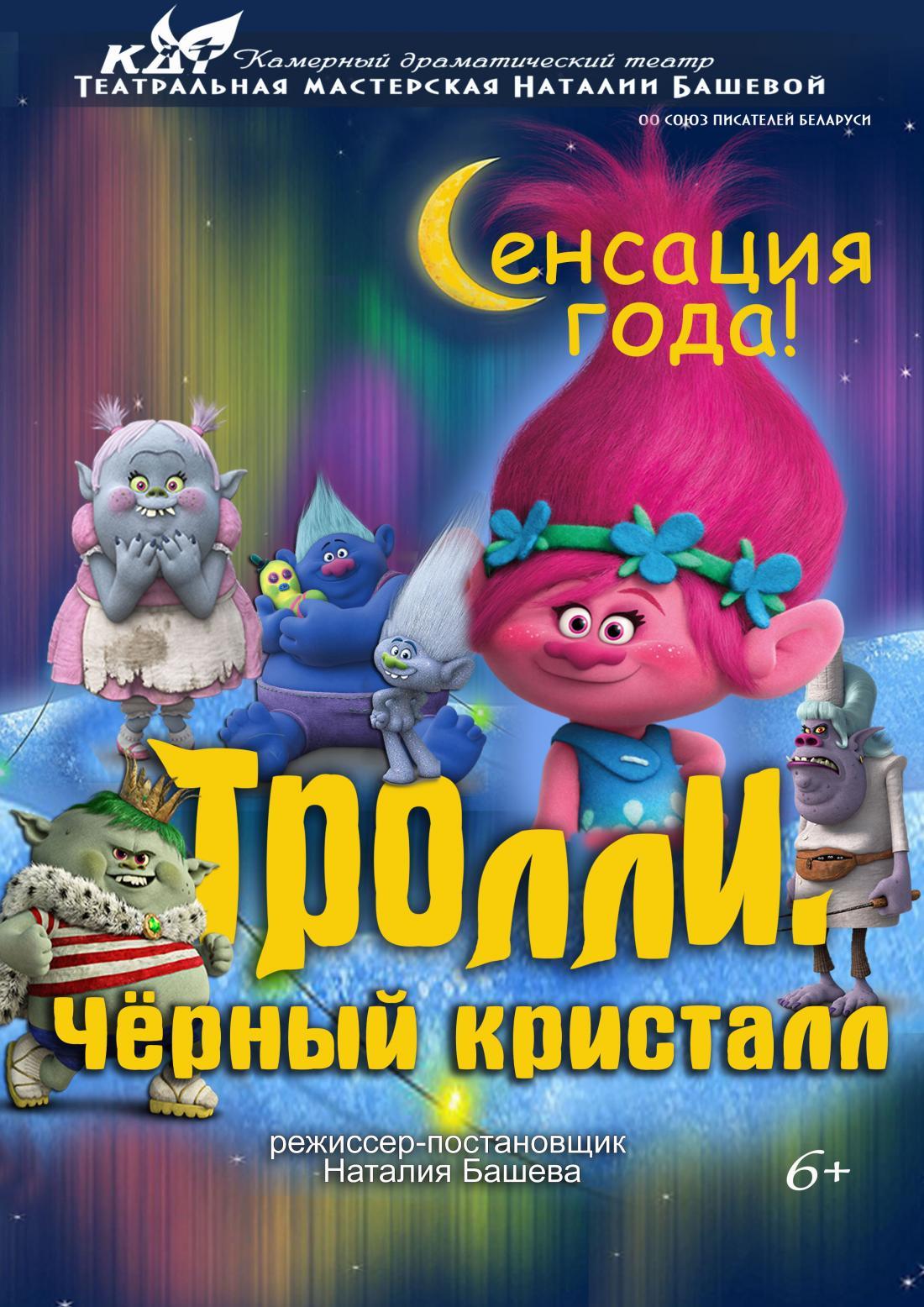 """19 мая детский спектакль """"Тролли. Черный кристалл"""", два билета по цене одного от 8 руб."""