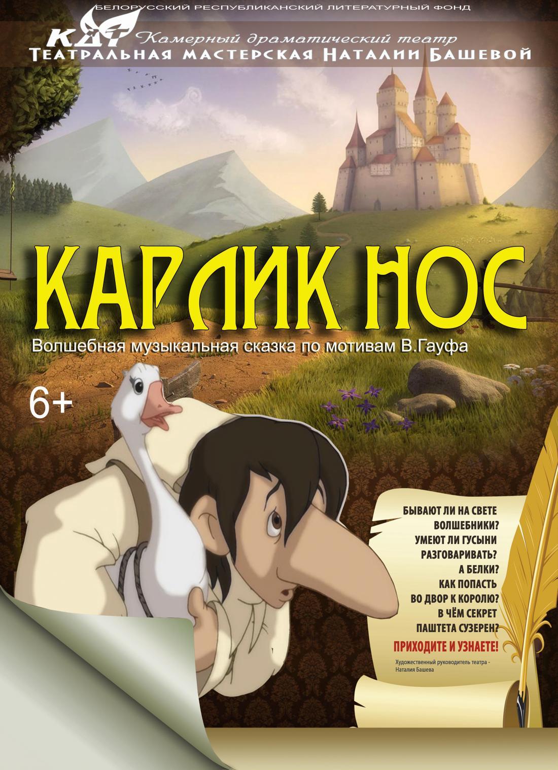 """8 декабря детский спектакль """"Карлик нос"""", два билета по цене одного от 8 руб."""