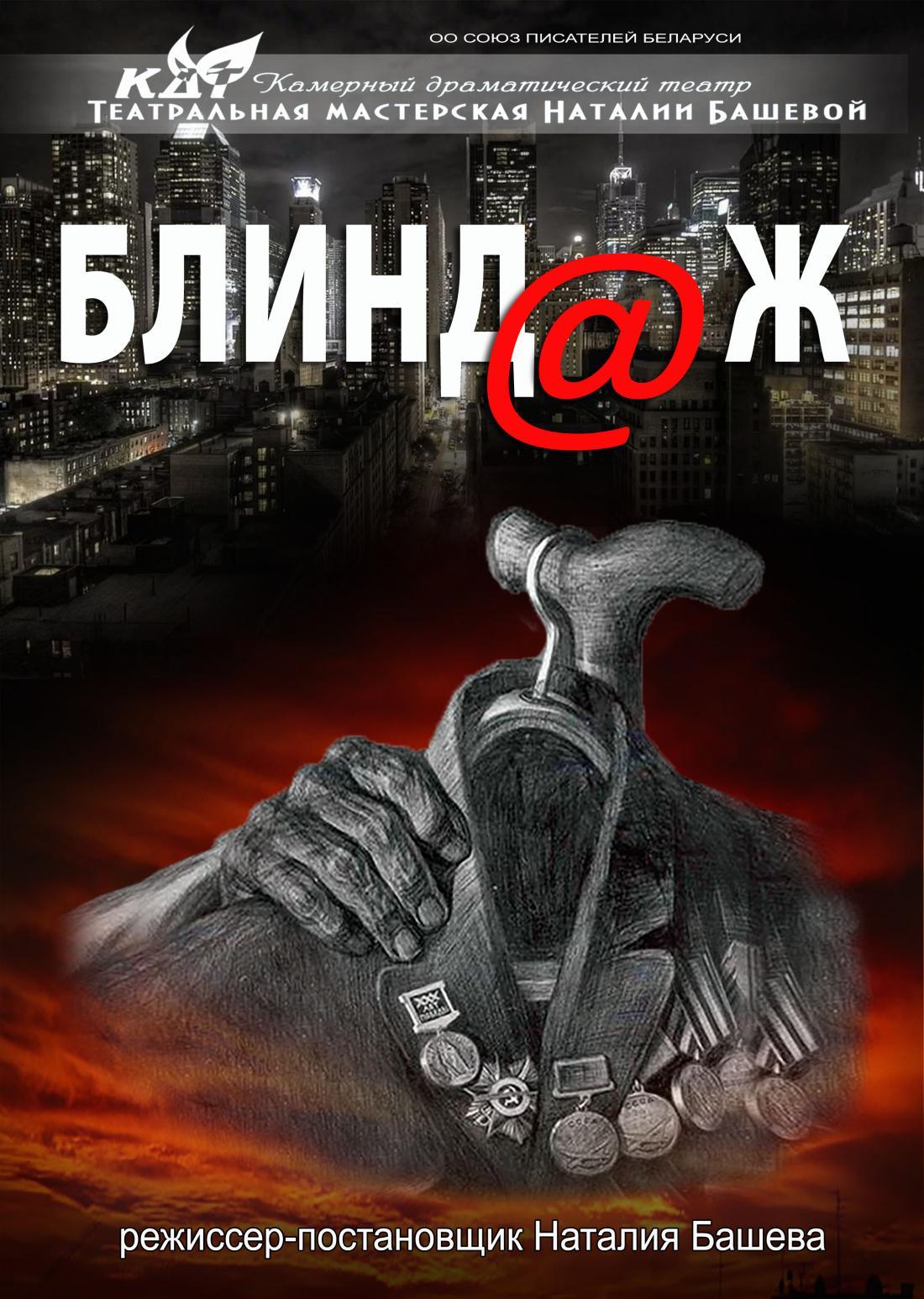 """2 августа спектакль """"Блиндаж"""", два билета по цене одного от 12 руб."""