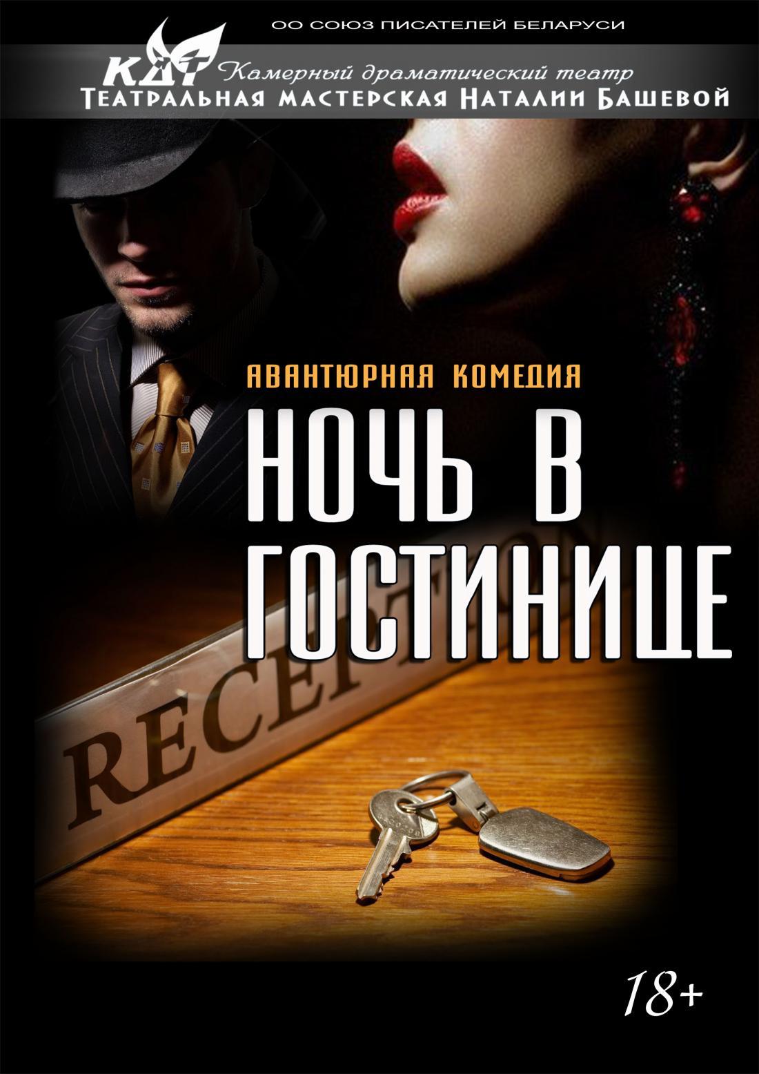"""19 июля и 8 августа спектакль """"Ночь в гостинице"""", два билета по цене одного от 12 руб."""