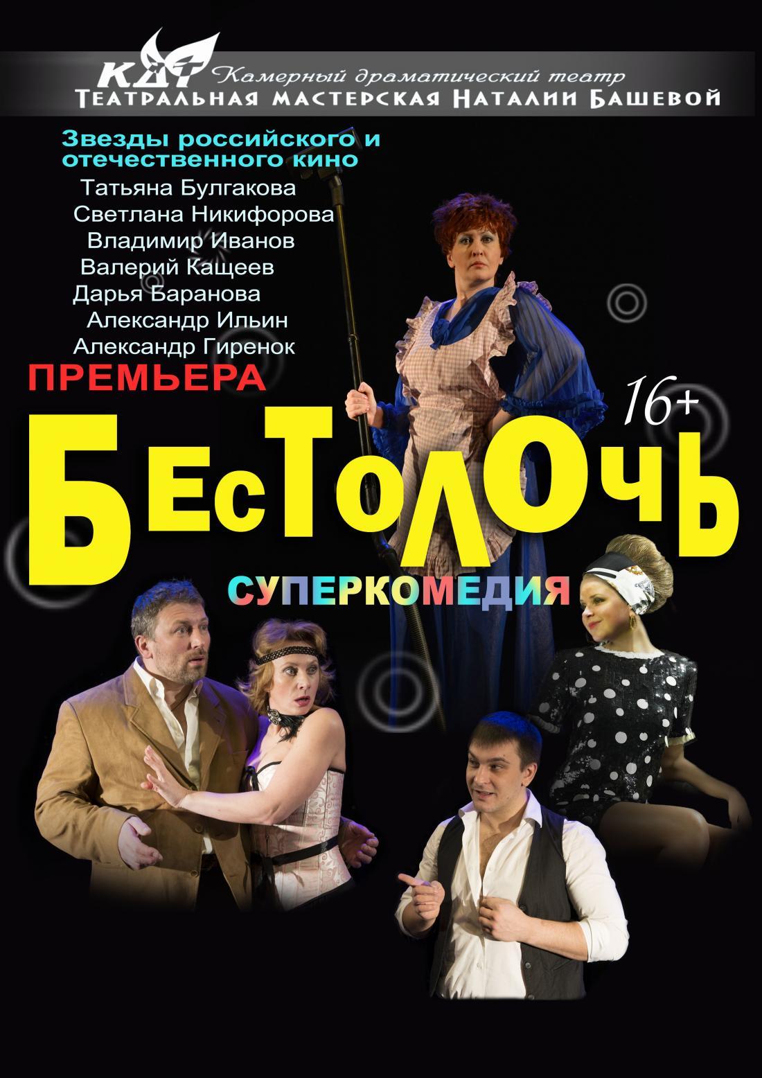 """26 июля и 16 августа спектакль """"Бестолочь"""", два билета по цене одного от 12 руб."""