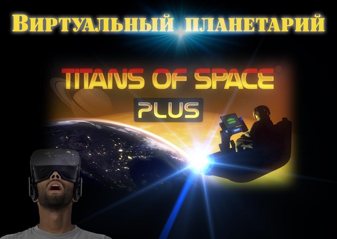 Виртуальная реальность в шлемах: Oculus CV1, PS VR, HTC Vive от 4 руб/30 мин.
