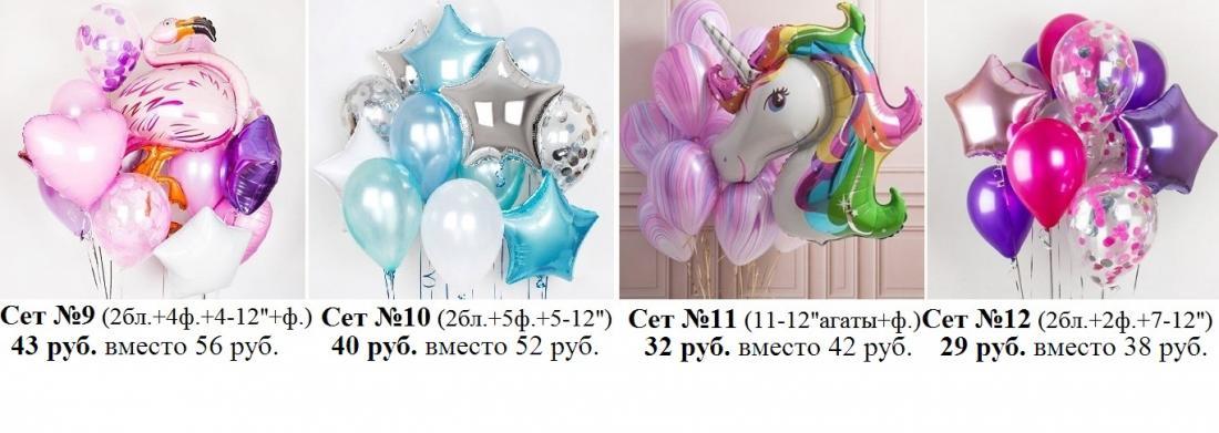 Шарики, светящиеся  шары от 0,30 руб. 100 готовых решений для Вашего праздника! Доставка 4 руб.