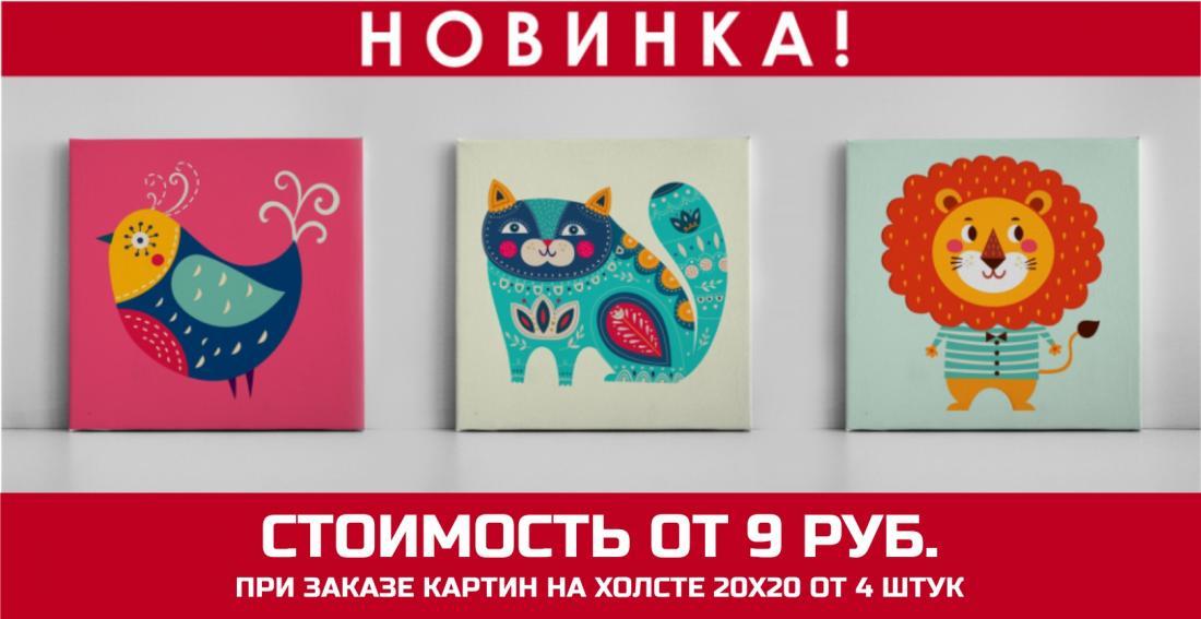 Печать фотокартин на холсте от 9 руб. + секретный подарок каждому!