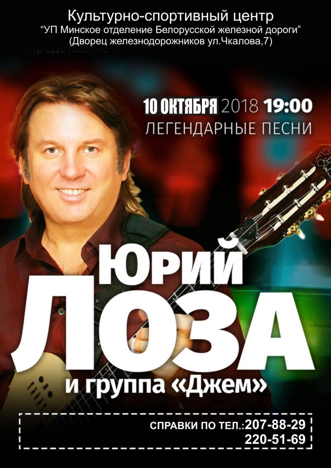 """10 октября концерт Юрия Лозы и группы """"Джем"""" всего за 17,50 руб."""