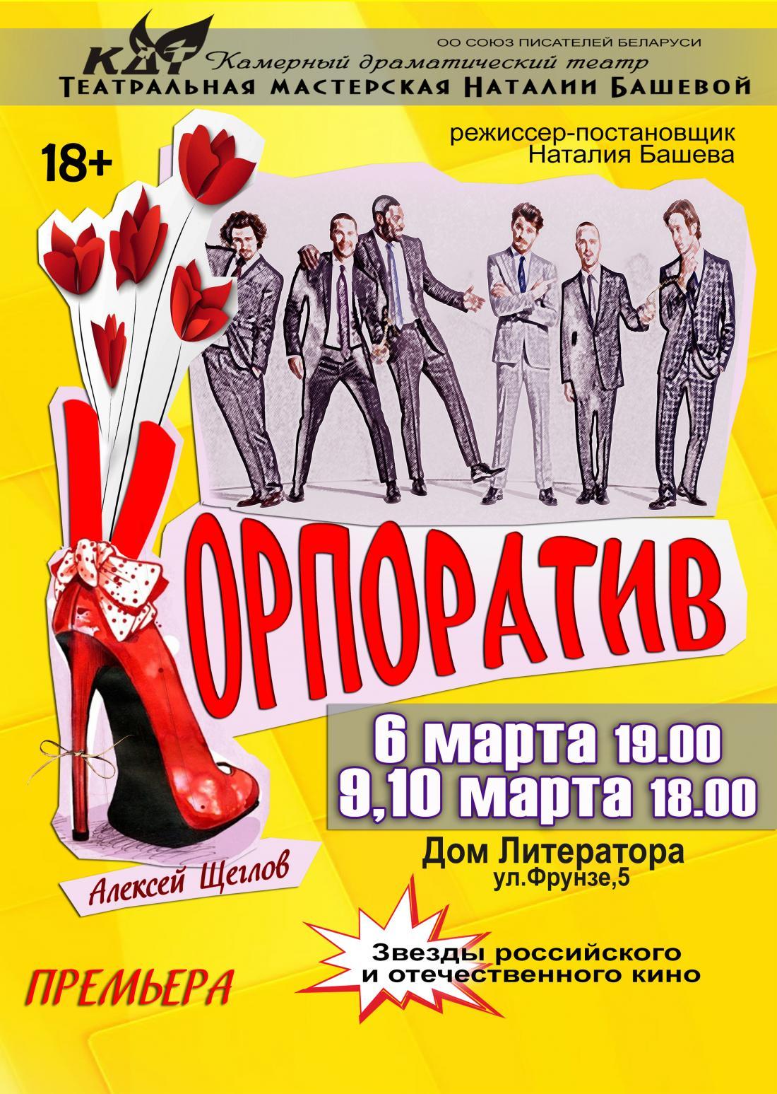 """25 июля спектакль """"Корпоратив"""", два билета по цене одного от 12 руб."""