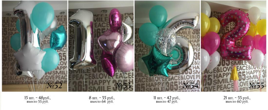 Облако из летающих шаров, гелиевые шары, цифры, фигуры, цветы из шаров всего от 0,60 руб/шт.