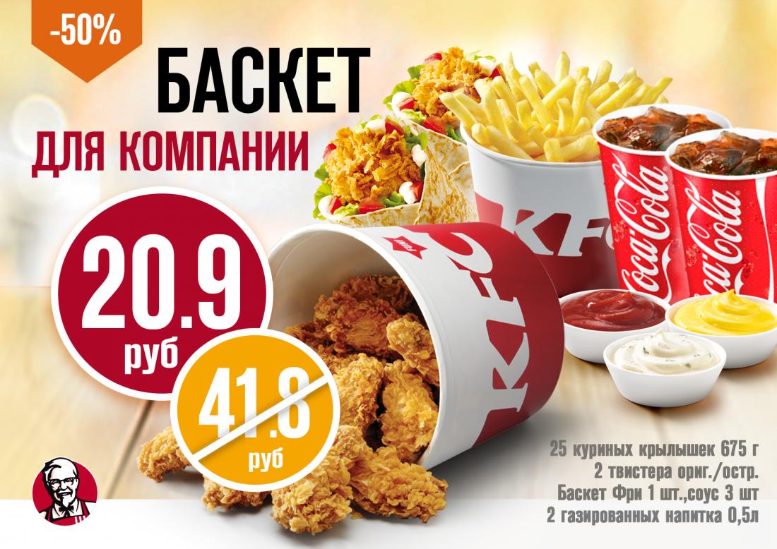 2 сета по цене 1, баскеты для компании в KFC Фрунзенская, KFC Галерея и KFC Столица всего от 8,80 руб.