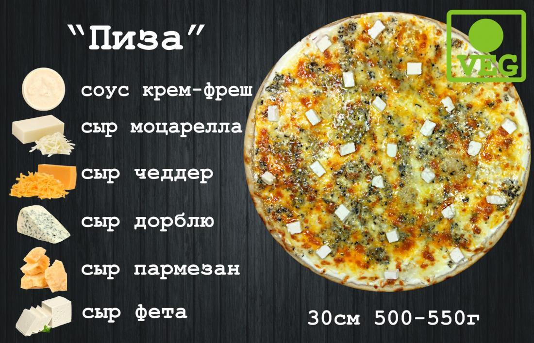 Пицца с доставкой и навынос от Urbanfood.by всего от 5 руб/до 580 г
