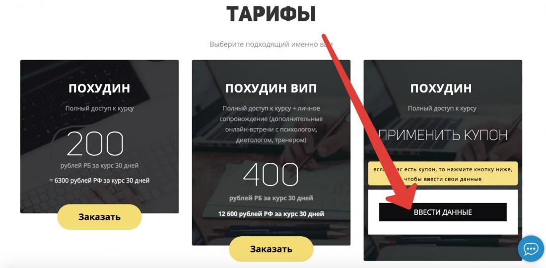 """26 июля старт онлайн-школы по снижению веса """"Похудин"""" всего от 30 руб. + подарок!"""