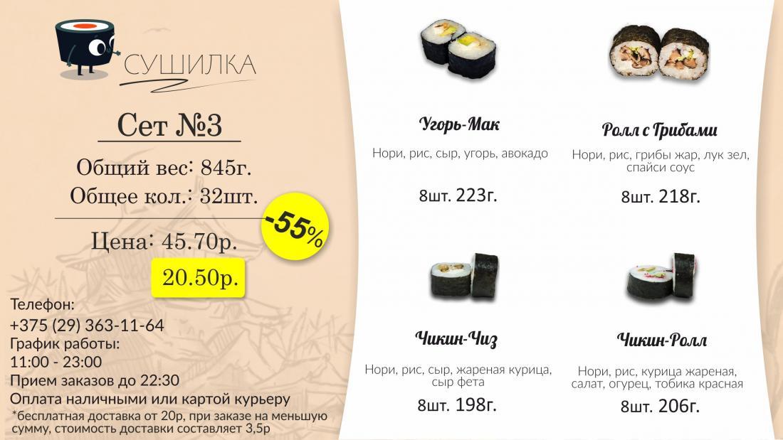 """Суши-сеты от 18,80 руб. от службы доставки """"Сушилка"""""""