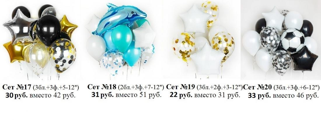 Шарики от 0.30 руб. Качественные гелиевые шары, цифры, букеты. Светящиеся 2.40 руб.! Доставка 4 руб.