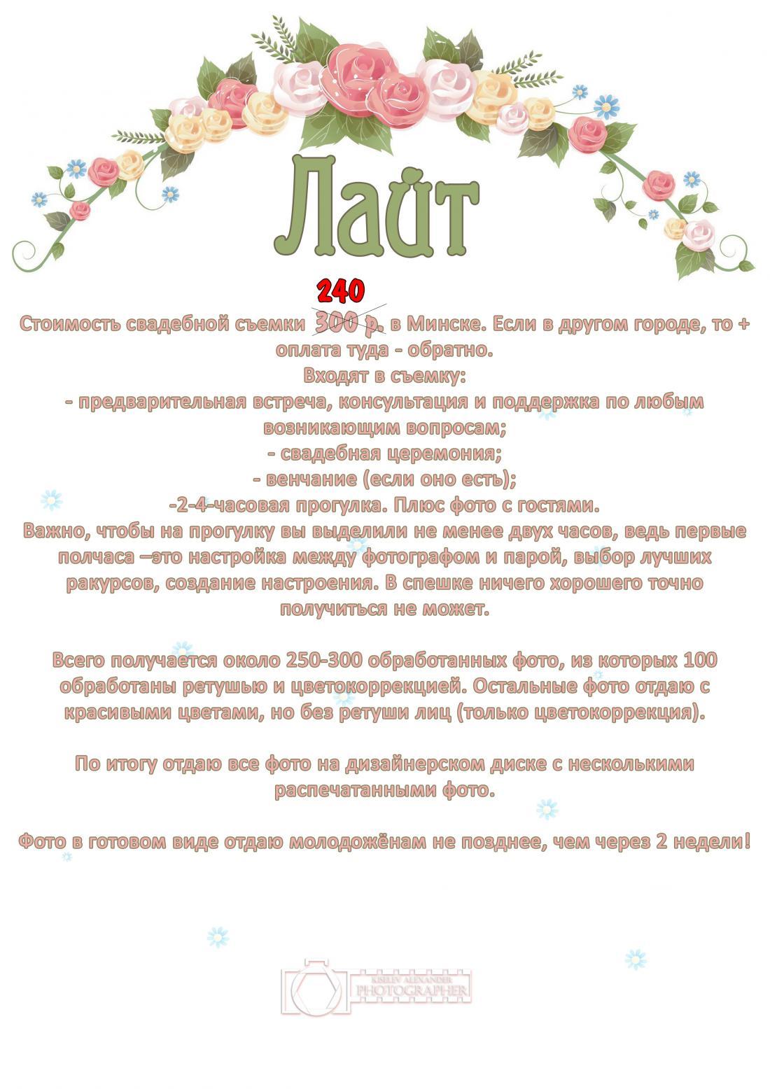 Фотосессии всего от 30 руб./ч, свадебная фотосессия от 240 руб., подарочные сертификаты, распечатка фото от 0,25 руб.