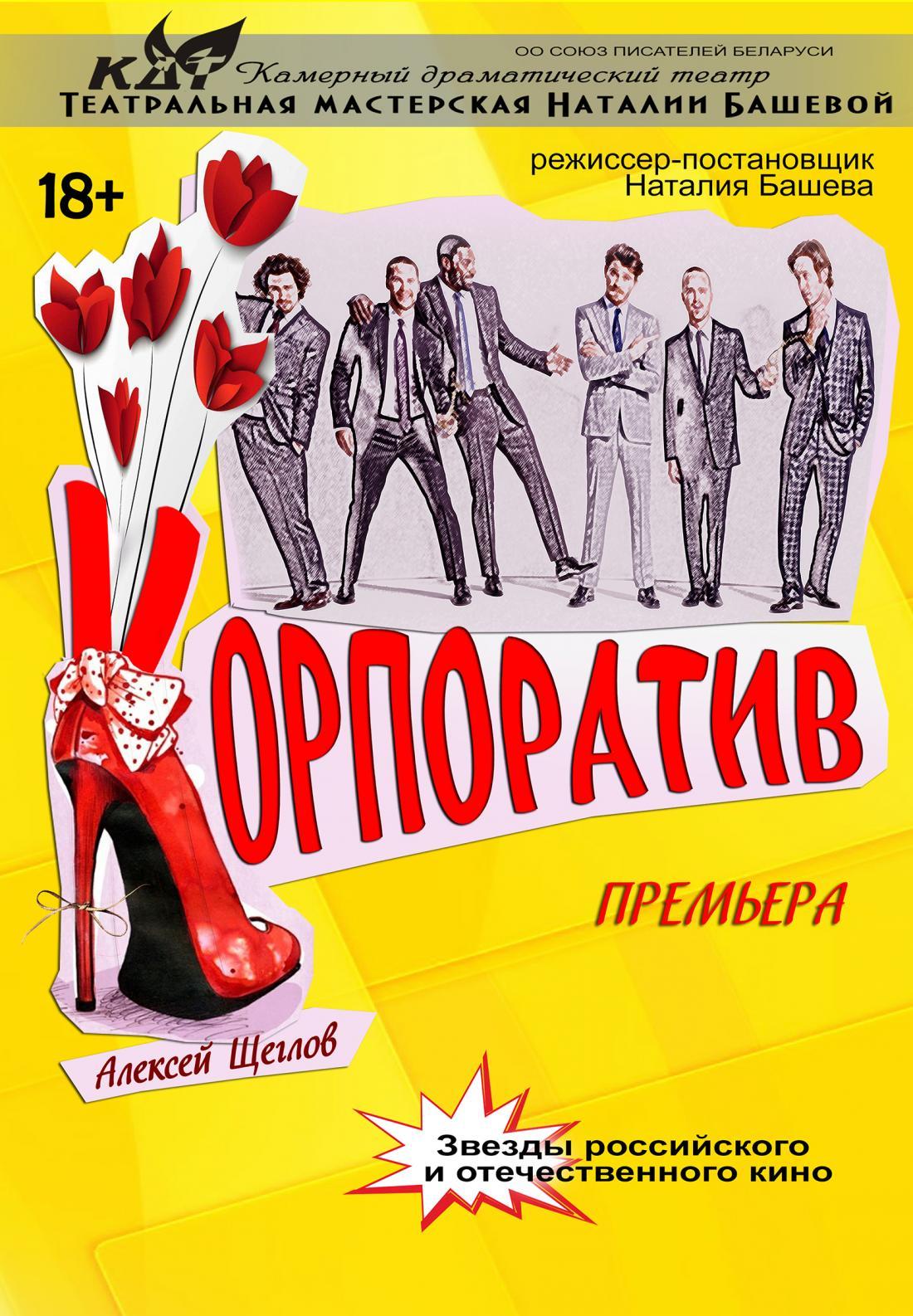 """11 и 15 августа спектакль """"Корпоратив"""", два билета по цене одного от 12 руб."""