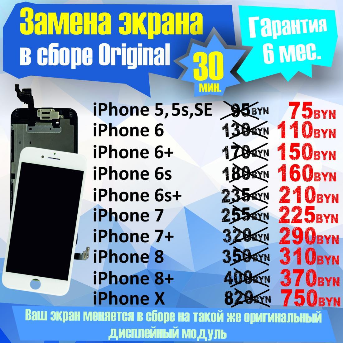 Ремонт iPhone, Xiaomi, замена экрана, замена стекла, установка защитного стекла от 7,50 руб.