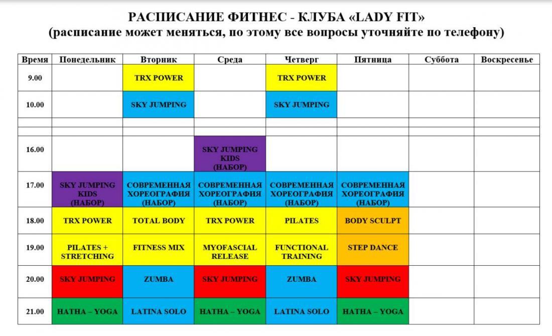"""Фитнес и танцы  в клубе """"Lady Fit"""" от 3,13 руб/занятие + пробное занятие бесплатно (0 руб)"""