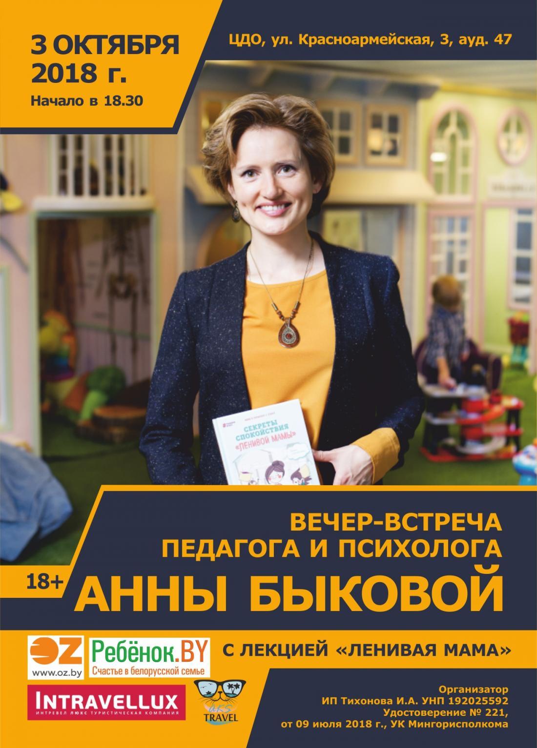"""3 октября лекция педагога и психолога Анны Быковой """"Ленивая мама"""" от 10,25 руб."""