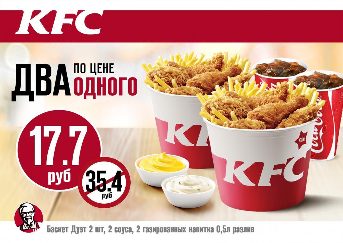 KFC -50%: 2 стар-баскета, баскет дуэта или твистера с напитками по цене 1 всего от 7,30 руб.