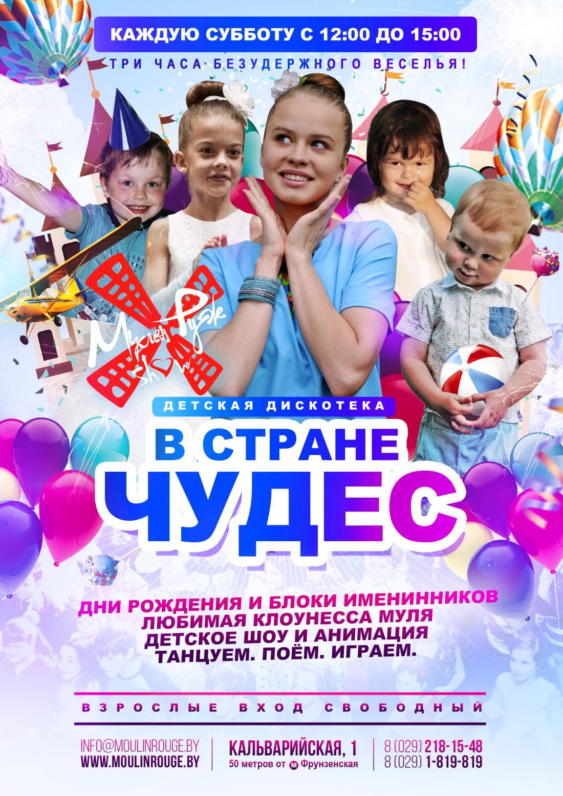 """Каждую субботу детская дискотека в клубе """"Мулен Руж"""" всего за 2,50 руб/чел."""