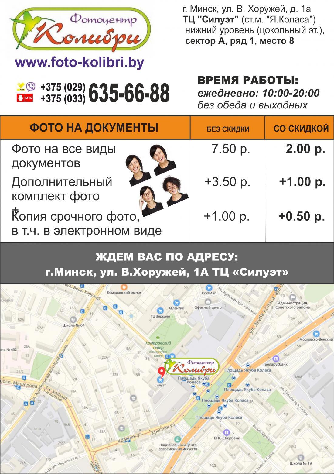 Срочное фото на документы всего за 2 руб. в центре Минска!