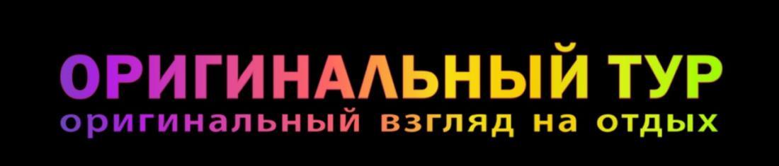 """Горнолыжный тур в Буковель от 355 руб/8 дней с компанией """"Оригинальный тур"""""""