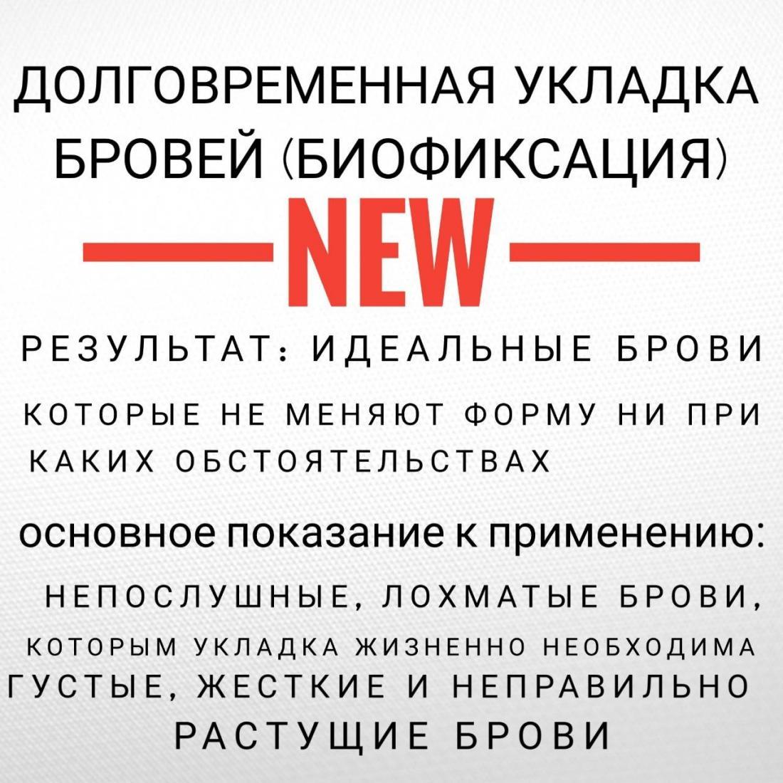 Дизайн и окраска бровей, наращивание ресниц, реконструкция Velvet от 5,50 руб.