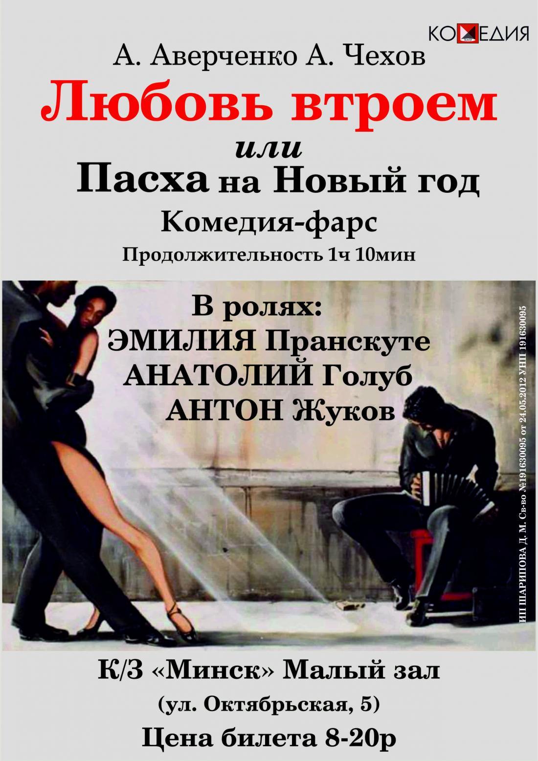 """25 ноября спектакль """"Любовь втроем или Пасха на Новый год"""" от 4 руб."""