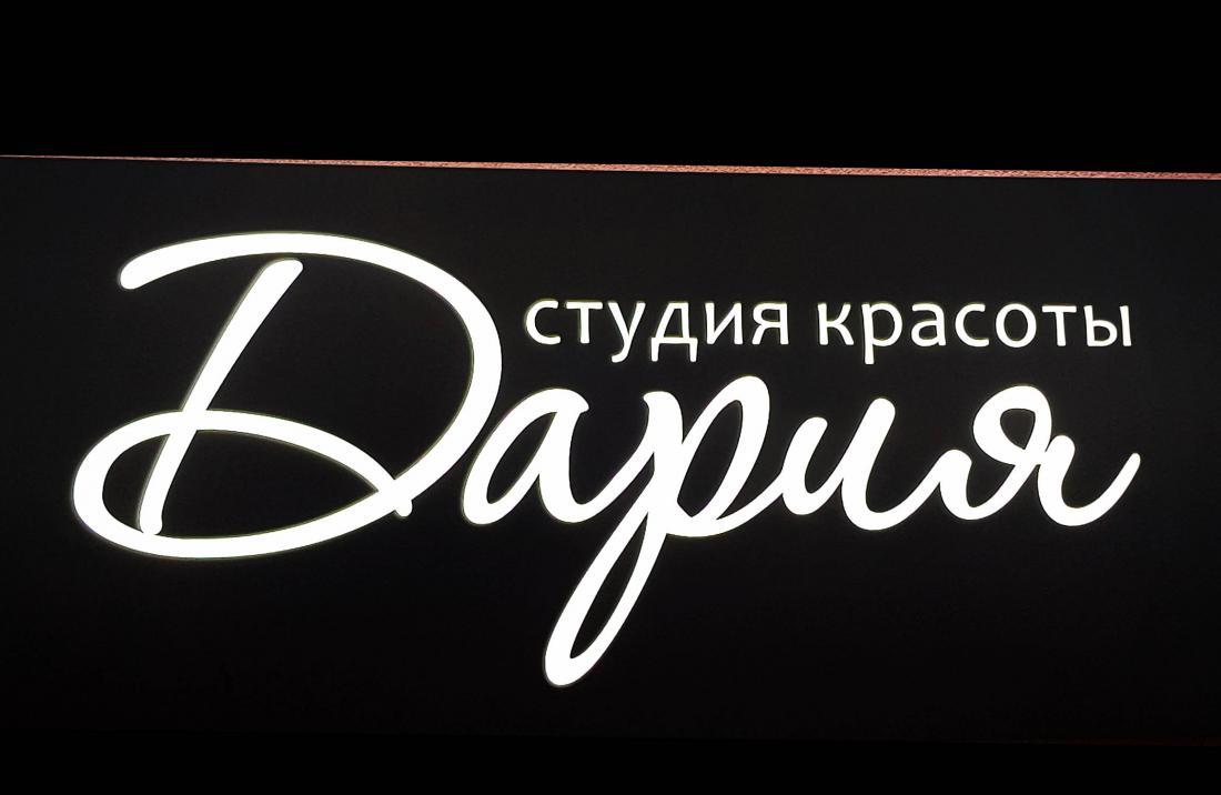 """Аппаратный маникюр, долговременное покрытие, укрепление ногтевой пластины от 12 руб. в студии красоты """"Дария"""""""