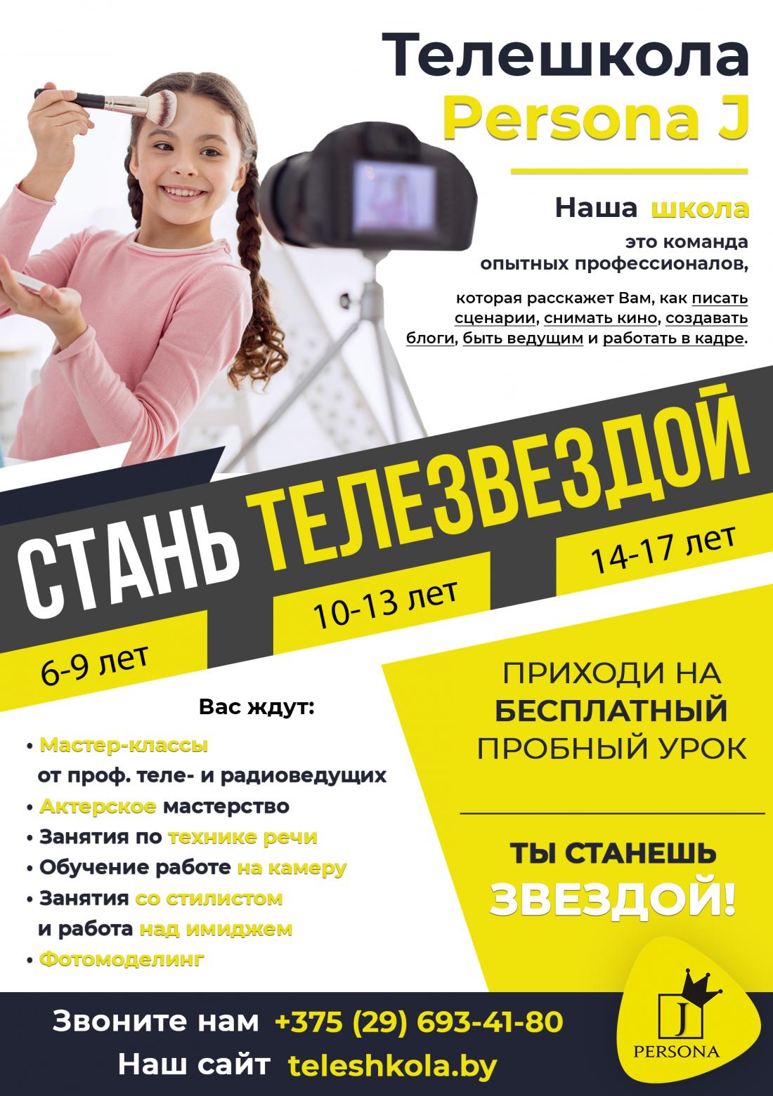 """Бесплатное пробное занятие (0 руб), обучение для детей в телешколе """"Persona J"""" от 12,50 руб/занятие"""