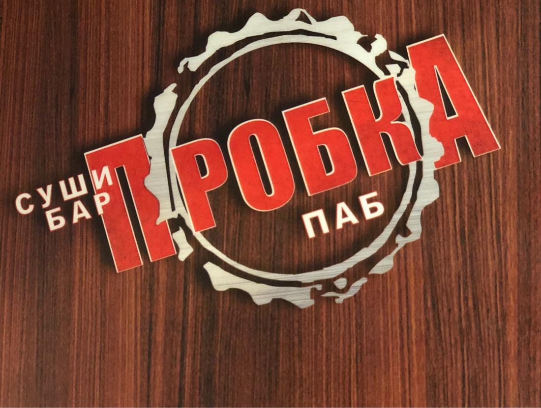 """Сеты к пенному напитку в пабе """"Пробка"""" от 10,74 руб/до 1280 г"""