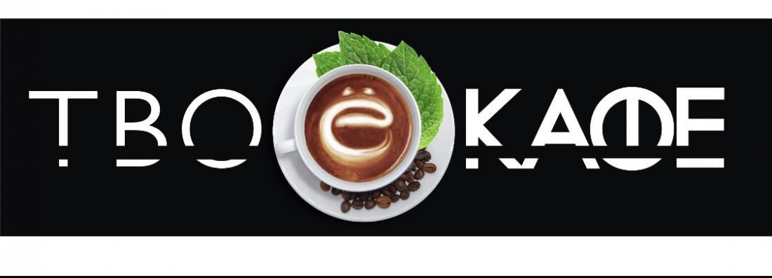 """Сеты к пенному напитку в кафе """"Твое"""" от 10,74 руб/до 1280 г"""