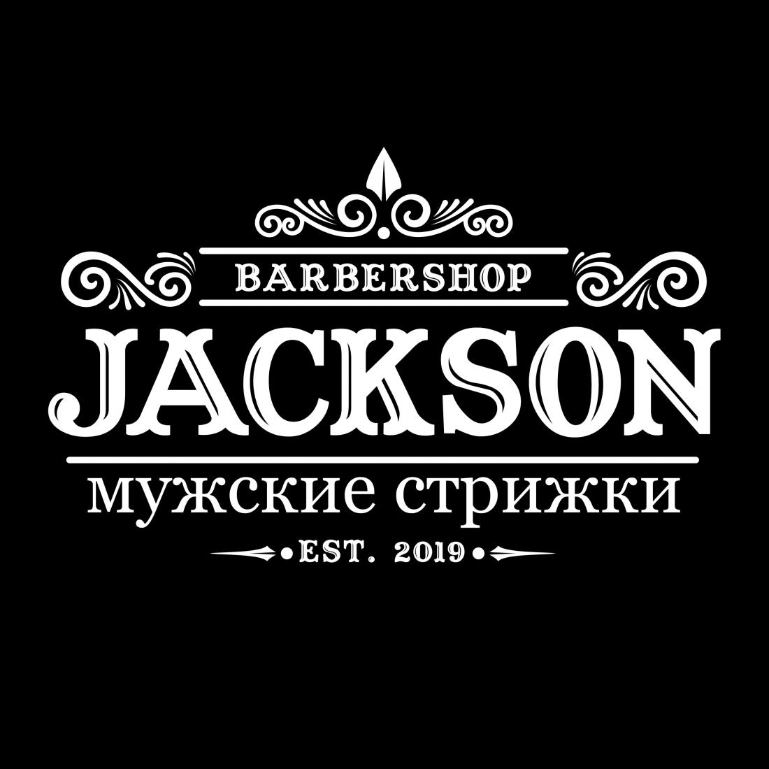 """Мужская стрижка за 15 руб, детская стрижка, моделирование бороды, бритье от 10 руб. в барбершопе """"Jackson"""""""