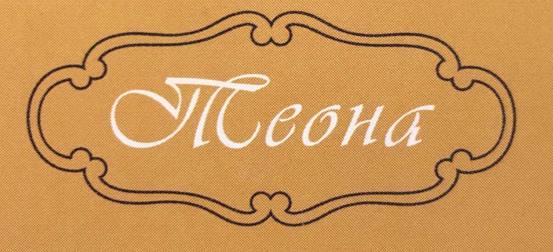 """Маникюр или педикюр + долговременное покрытие от 23 руб. в студии красоты """"Теона"""""""