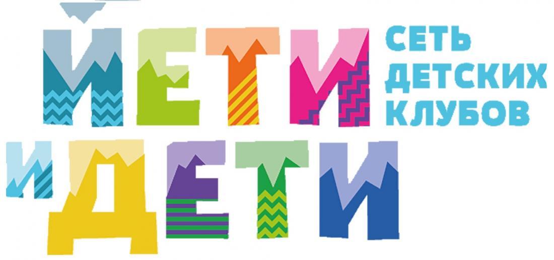 """Лабиринт + игровая зона от 4,20 руб/час в детском развлекательном центре """"Йети и Дети"""""""