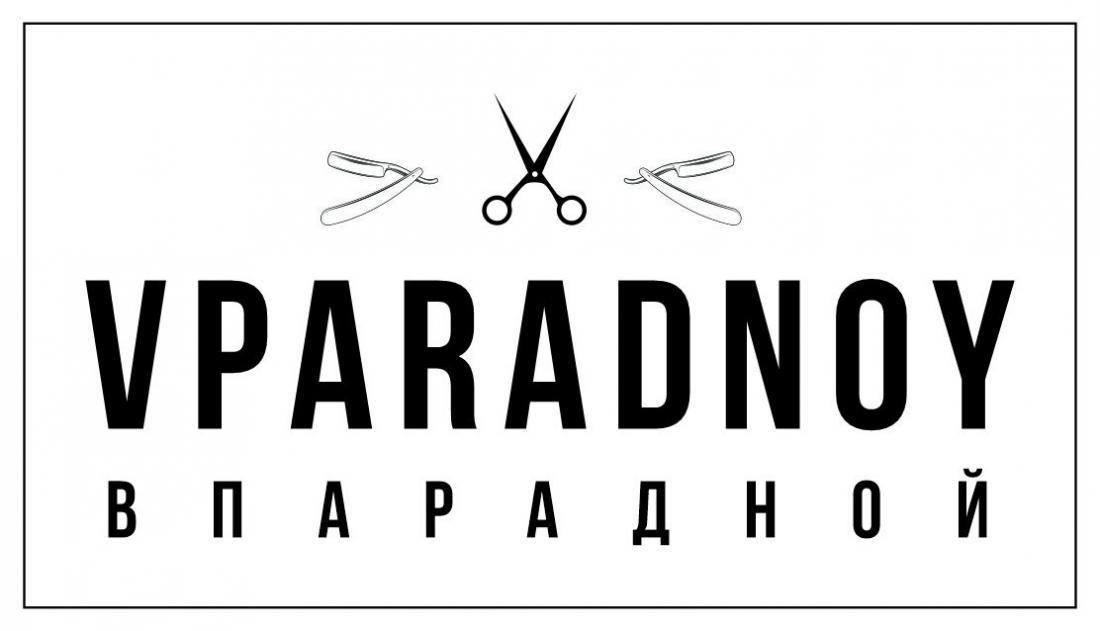 """Стрижки, комплексы для мужчин от 6 руб, в мужской парикмахерской """"VPARADNOY"""""""