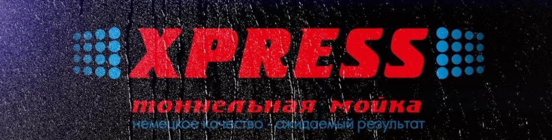 """Автомоечные комплексы от 8,50 руб. в автомойке """"Xpress"""" в Бресте"""