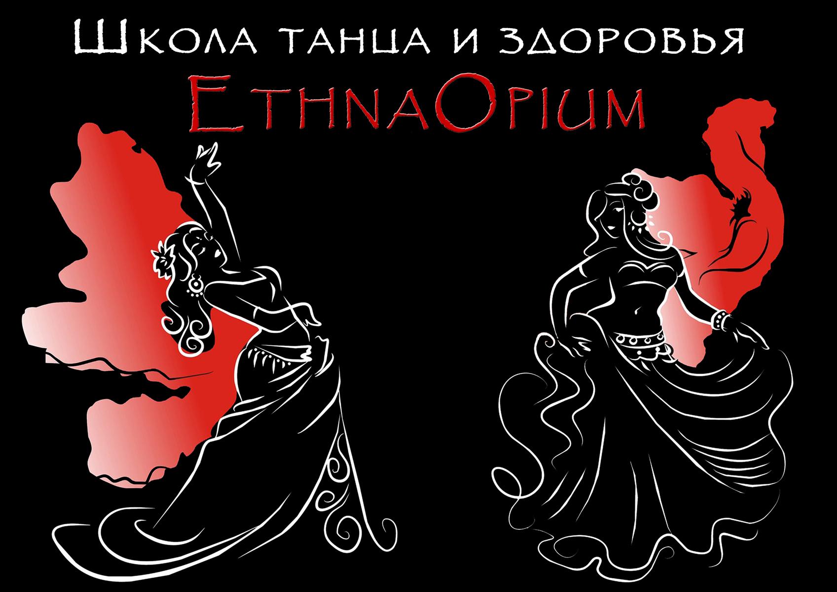"""Абонементы на трайбл в школе танца и здоровья """"ЭтнаОпиум"""" от 3,13 руб."""