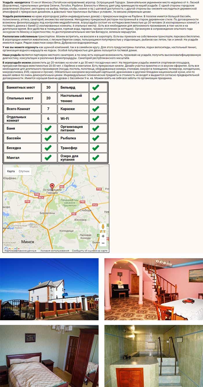 Аренда коттеджей в Минском районе от 199,70 руб*/сутки