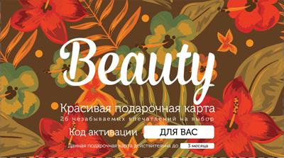 """49 подарочных сертификатов от VIP-салона """"Эгоистка""""!"""