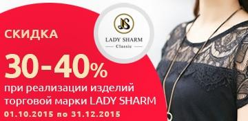 30-40% скидки на LADY SHARM