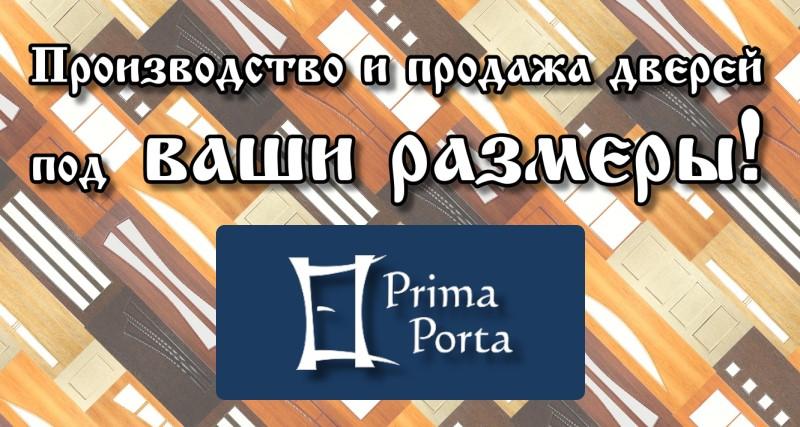 """Скидки на межкомнатные двери до 25% от """"Prima Porta""""!"""