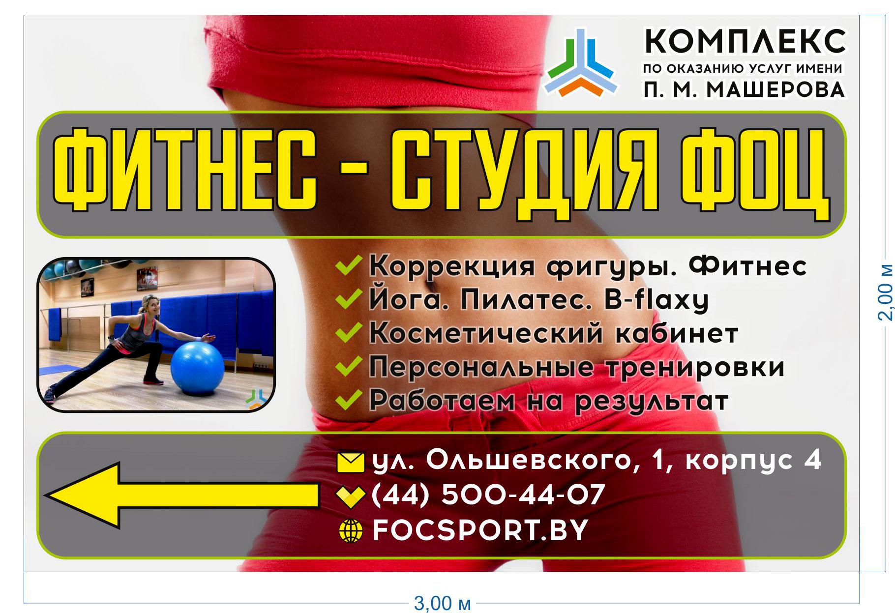 Фитнес всего за 4,50 руб.