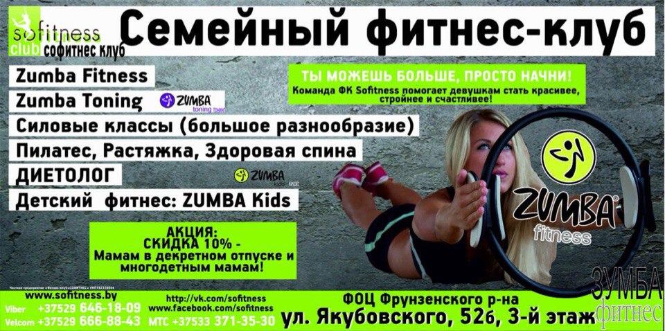 Фитнес-программы для детей и взрослых в центре города за 3,33 руб./занятие