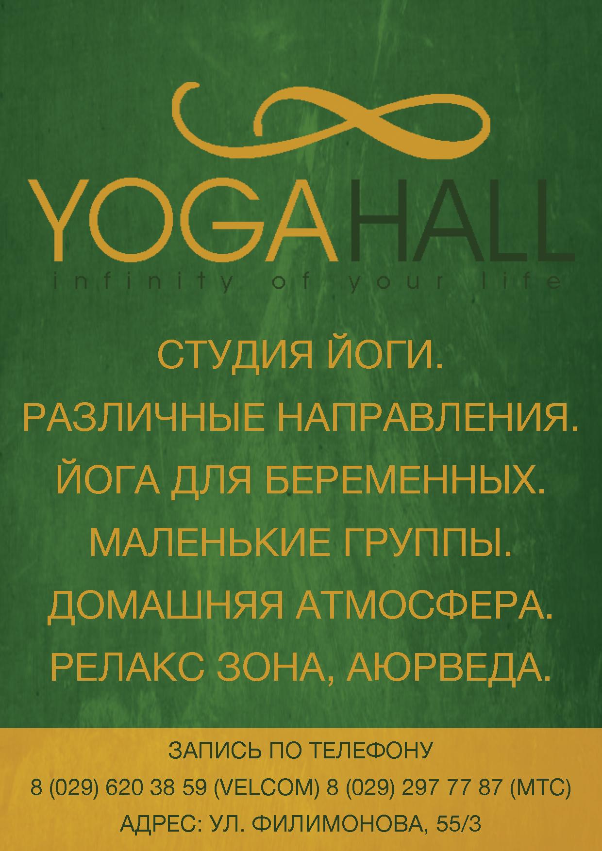 Абонементы на различные направления йоги от 5,83 руб./занятие