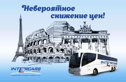 Билеты: Москва, Киев 20 руб, Варшава 30 руб, Питер, Львов 35 руб, Модлин 40 руб