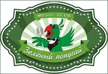 """Депозит за полцены в караоке клуб """"Зелёный попугай"""""""