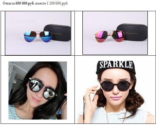 Брендовые очки в магазине SVOG от 37 руб.