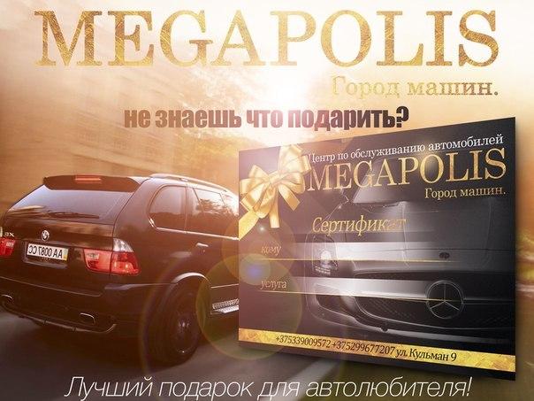 """Подарочный сертификат на все услуги центра по обслуживанию автомобилей """"Megapolis"""" + бесплатная доставка!"""