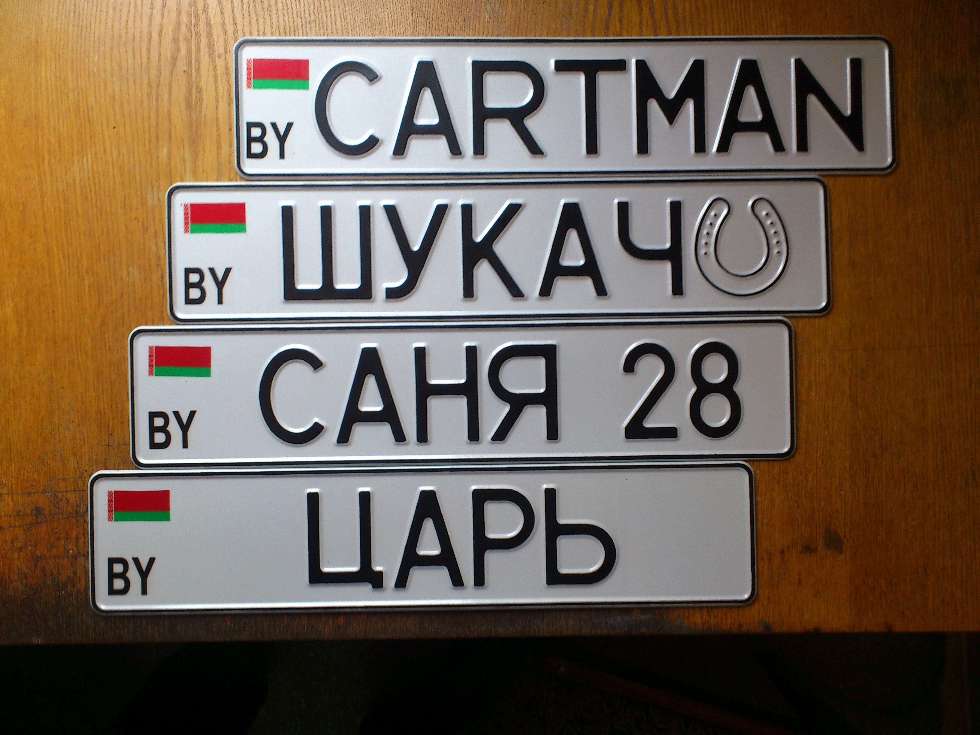 Именные номера на машину картинки
